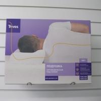 Подушка ортпедическая под голову